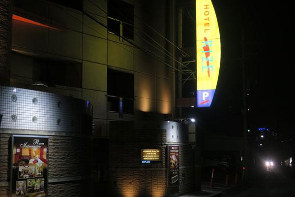 大宮のラブホテル街